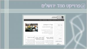 """ממ""""ד ירושלים לבטיחות ואיכות חיים"""
